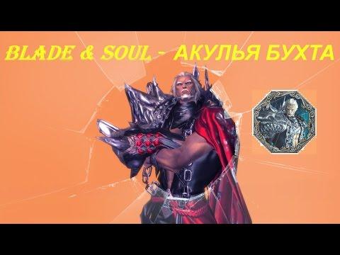 Blade & Soul -  АКУЛЬЯ БУХТА