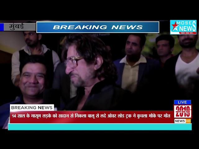 Moses News |5/01/2019| Breaking news in Hindi