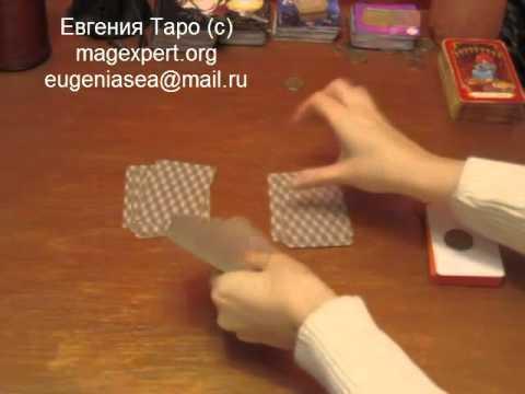 Гадание на игральных картах позволит узнать все, что было от вас скрыто