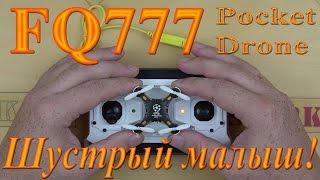 FQ777 124 Pocket Drone Удалой малыш квадрокоптер для дома или офиса