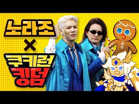《薑餅人王國》1/21正式開服!韓國官方與NORAZO合作的超強電波宣傳曲 XD
