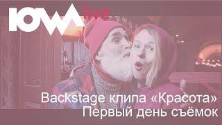 """Backstage клипа IOWA - """"Красота"""". Первый день."""