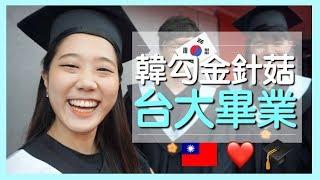 【韓國金針菇終於畢業啦❤️🎓!!】比耶~~~ 대만대학교 졸업!