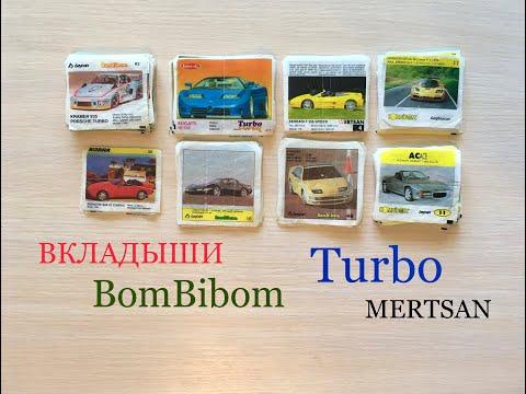 Вкладыши Turbo, BomBibom, MERTSAN и др. Часть 2
