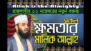 Bangla Waz Mahfil 2018 By Mizanur Rahman Azhari ইসলামী জগতের আলোকিত মুখ, অত্যাধুনিক উপস্থাপন