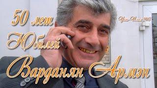 Армянский юбилей.    Усть-Илим 2017