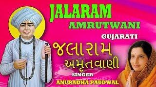 JALARAM AMRUTWANI GUJRATI BY ANURADHA PAUDWAL [AUDIO SONGS JUKE BOX] I T-Series Bhakti Sagar