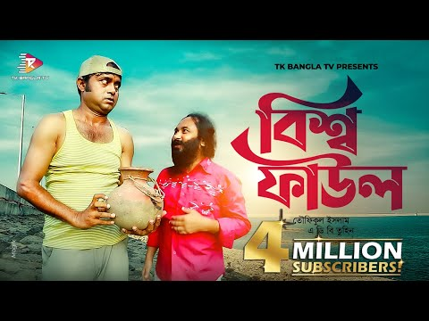 Download Faul Foyej | New Natok 2019 |  A Kho Mo Hasan | Shimana | Bangla Comedy Natok HD Mp4 3GP Video and MP3
