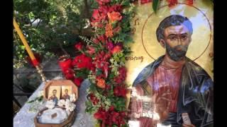 Παράκληση Αγίου  Ιούδα Θαδδαίου - 19 Ιουνίου (Ζωντανή Ηχογράφηση)