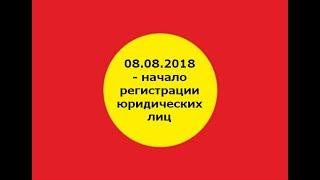 ИСКР. 08.08.2018–начало регистрации юридических лиц