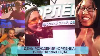 Презентационный видеоролик «Всероссийский детский центр «Орлёнок»