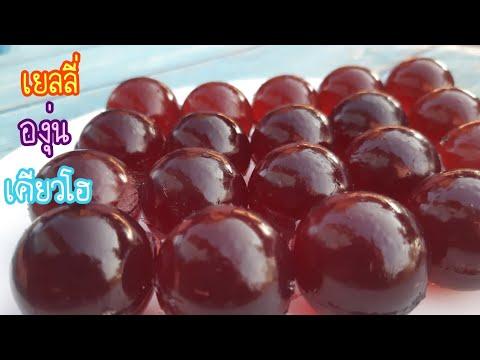 เยลลี่องุ่นเคียวโฮ Homemade KYOHO Greape Jelly ทำเยลลี่องุ่นเคียวโฮกินเองได้ง่ายๆ | new new eat food