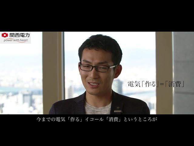 関西電力|採用ムービー「経営企画室②」篇