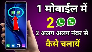 How to Use 2 Whatsapp in 1 Device | 1 मोबाईल में 2 Whats app अलग अलग Number se kaise Chalaye