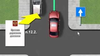 ПДД: Расположение транспортных средств на проезжей части