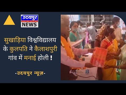 VC Celebrates Holi In Kailash puri