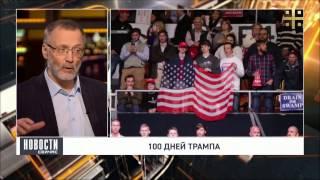 Сергей Михеев: Первые сто дней Трампа - это неудача