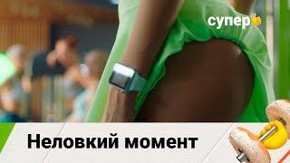 Неловкий момент с юбкой (Фитнес. 1 сезон 9 серия)