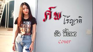 ศพไร้ญาติ - อัน พิไลพร【COVER VERSION】Original : ออย แสงศิลป์