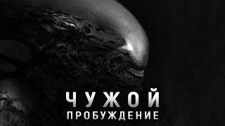 Чужой 6 Пробуждение 2019 дата выхода обзор когда выйдет фильм