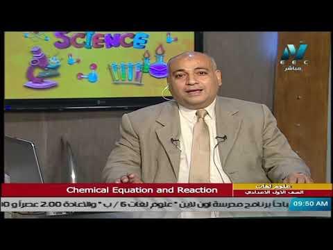 علوم لغات للصف الأول الاعدادي 2021 ( ترم 2 ) الحلقة 4 – Chemical Equation and Reaction