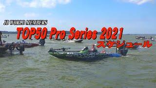 TOP50 Pro series  2021スケジュール Go!Go!NBC!!