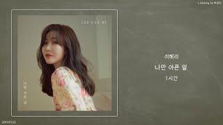 ㅣ1시간ㅣ이해리 (Lee Hae Ri) - 나만 아픈 일 (Heartache)ㅣ가사ㅣ