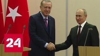 Эрдоган пригласил Путина на заливку фундамента турецкой АЭС - Россия 24