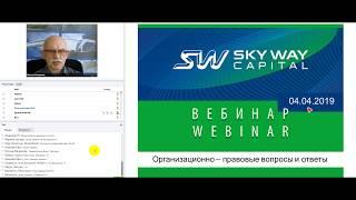 04.04.2019г. Организационно – правовые вопросы и ответы SkyWay. Владимир Маслов.