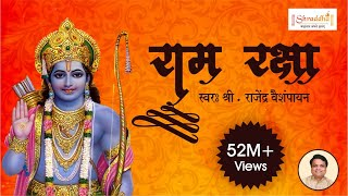 Ram Raksha Stotra (श्री राम रक्षा स्तोत्र) with lyrics by Rajendra Vaishampayan | Ram Raksha Full - Download this Video in MP3, M4A, WEBM, MP4, 3GP