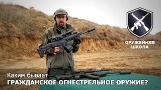 """""""Оружейная Школа"""" #1: Каким бывает гражданское оружие?"""