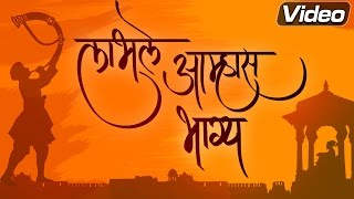 लाभले आम्हास भाग्य बोलतो मराठी   मराठी अभिमान गीत   कौशल इनामदार   जय महाराष्ट्र