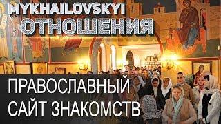 Православные сайты знакомств беларусь 36fm знакомства