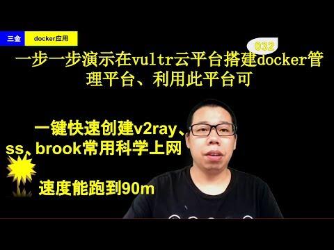 032 一步一步演示在vultr云平台搭建dock | Youtube Search RU