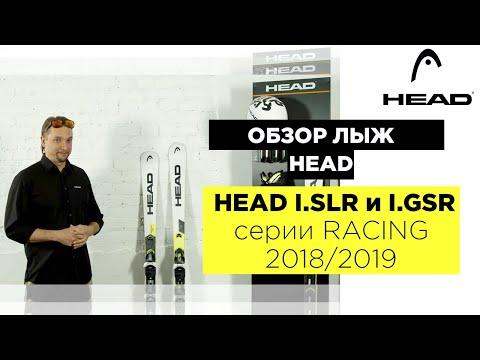Смотреть видео Горные лыжи Head Worldcup Rebels i.SLR + крепления PR 11 GW 19/20