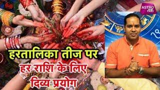 हरतालिका तीज पर हर राशि के लिए दिव्य प्रयोग | Acharya Sachin Shiromani | Astro T