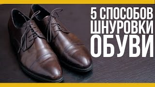 Как завязывать шнурки без бантика
