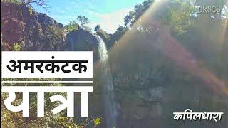 अमरकंटक | AMARKANTAK DARSHAN | CHHATTISGARH | MADHYA PRADESH | DK808