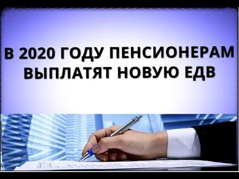 В 2020 году пенсионерам выплатят новую ЕДВ
