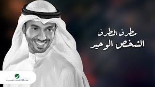 Mutref Al Mutref ... Al Shakhs Al Wahid - 2020 | مطرف المطرف ... الشخص الوحيد - بالكلمات تحميل MP3