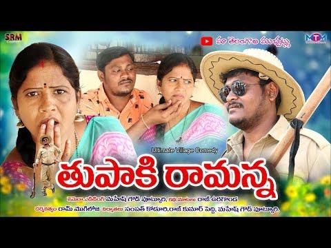 తుపాకీ రామన్న//Thupaki Ramanna//37//Ultimate Village Comedy// Maa Telangana Muchatlu