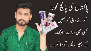 5 Best Skin Whitening Cream In Pakistan | Best Overnight Medicated Cream Without Side effect