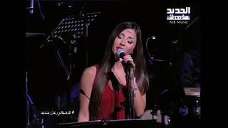 مشاهدة وتحميل فيديو TINA YAMOUT