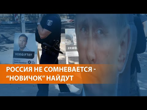 ОЗХО готовит отчет по Навальному