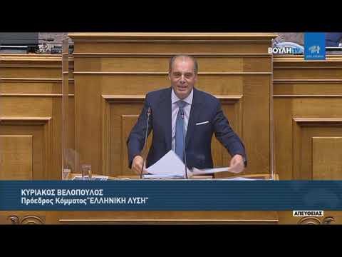 Κ. Βελόπουλος (Πρόεδρος ΕΛΛΗΝΙΚΗ ΛΥΣΗ) (Σχέδιο Νόμου του Υπουργείου Εσωτερικών) (07/09/2021)