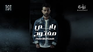 Haytham Shaker - Babi Maftouh | هيثم شاكر - بابى مفتوح تحميل MP3