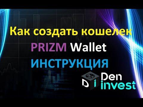 Как создать кошелек PRIZM ПРИЗМ кошелек