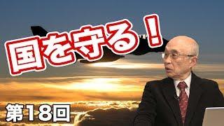 第18回 日本を守るという事とは?