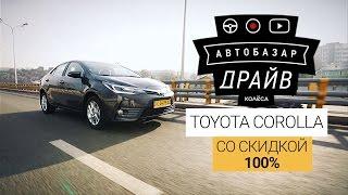 "Toyota Corolla со скидкой 100 %. Реально!  // AUTOBAZAR DRIVE //  ""Маркет рулит"" на kolesa.kz"