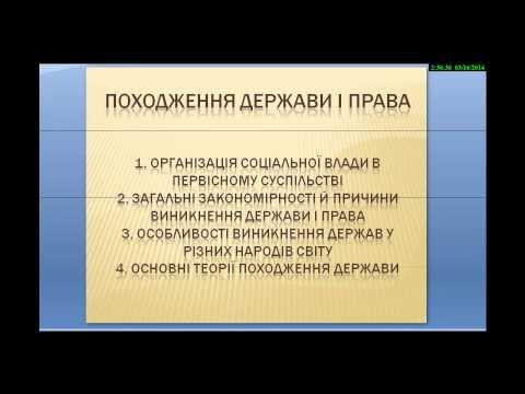 Лекції з теорії держави та права  Лекція №2. Походження держави і права. Юриспруденція